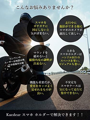 Kaedear(カエディア)バイクスマホホルダースマホ携帯ホルダーバイク用アルミ製マウント【パワーグリップ煌きプレート】スマートフォンスタンド原付オートバイミラーマウントバンド付き(ブラック)
