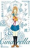 シンデレラ流 -16バージンロード- (フラワーコミックス)