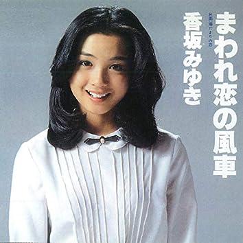 MAWARE KOINO KAZAGURUMA