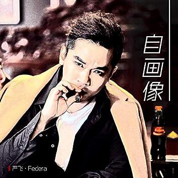 自画像 (Zihuaxiang)