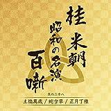 桂米朝 昭和の名演 百噺 其の二十八 土橋万歳/蛇含草/正月丁稚