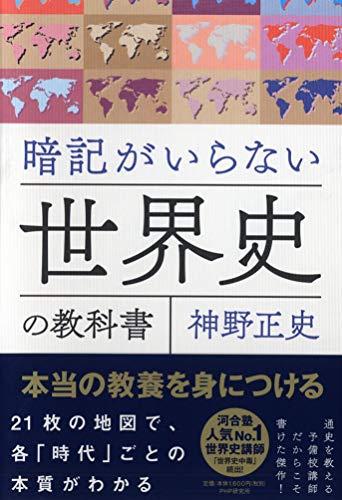 暗記がいらない世界史の教科書 本当の教養を身につける