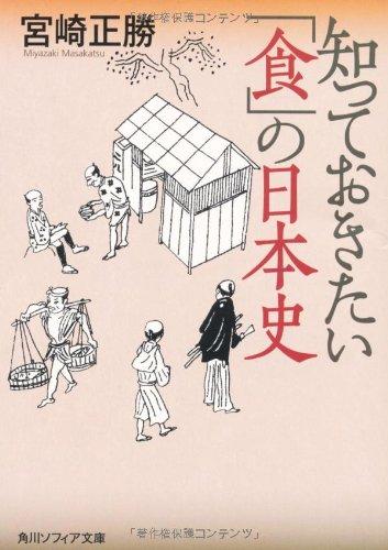 知っておきたい「食」の日本史 (角川ソフィア文庫)の詳細を見る