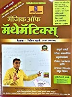Magic of Mathematics - Kokila (Marathi)
