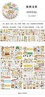 マスキングテープ 新七天 モリンタ風 熊 ウサギ カラフル 手帳 かわいい シール インテリア 飾り 手帳テープ (好好吃饭)