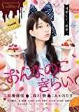 【Amazon.co.jp限定】おんなのこきらい(ポストカード付) [DVD] image