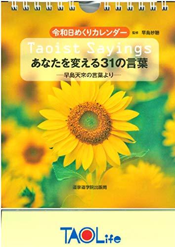 Taoist Sayings あなたを変える31の言葉― 早島天來の言葉より― 日めくりカレンダー