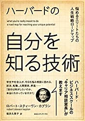 ハーバードの自分を知る技術 悩めるエリートたちの人生戦略マップ Kindle版 ロバート・スティーヴン・ カプラン (著), 福井 久美子 (翻訳)