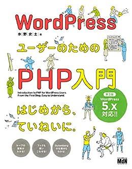 [水野 史土]のWordPressユーザーのためのPHP入門 はじめから、ていねいに。[第3版]