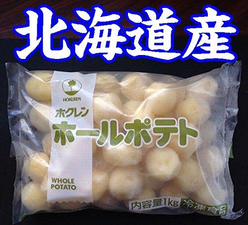 ホクレン 北海道産ホールポテト1kg×2個 【冷凍野菜】【国産】