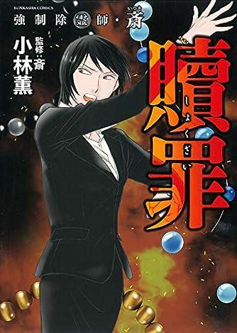 強制除霊師・斎 贖罪 (ぶんか社コミックス)