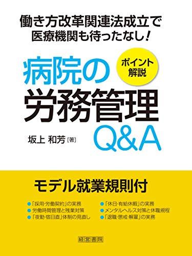 病院の労務管理Q&A - 坂上 和芳