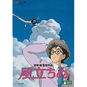 """風立ちぬ [DVD]"""""""