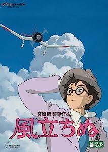 風立ちぬ(2013)