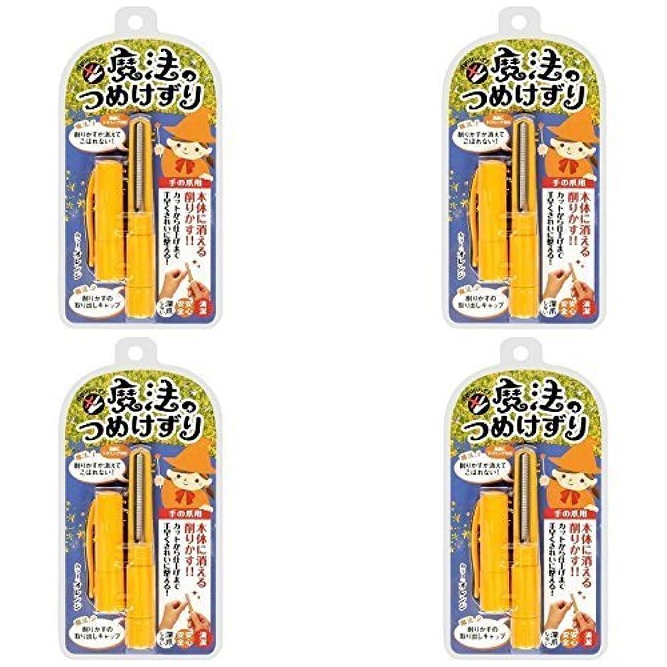 カンガルーメロディアス愛情【セット品】松本金型 魔法のつめけずり MM-090 オレンジ (4個)
