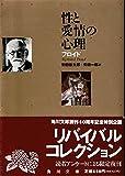 性と愛情の心理 (角川文庫 リバイバル・コレクション K 25)