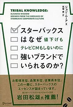 [ジョン・ムーア, 花塚恵]のスターバックスはなぜ値下げもテレビCMもしないのに強いブランドでいられるのか?
