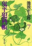 新装版 鬼平犯科帳 (7) (文春文庫)