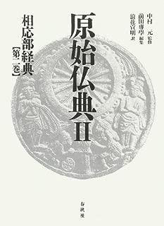 相応部経典 第二巻 (原始仏典II)