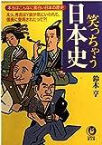 笑っちゃう日本史―本当はこんなに面白い日本の歴史 えっ、秀吉はY談が気にいられて、信長に登用されたって?! (KAWADE夢文庫)