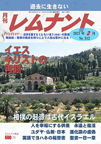 Gekkan Remnant (Japanese Edition)
