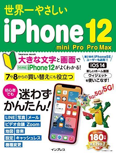 世界一やさしいiPhone 12/mini/Pro/Pro Max 世界一やさしいシリーズ