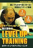DVD>関川賢示のビリヤードレベルアップトレーニング vol.1ー2―ビギナーからA級へのノウハウ フォーム&ストローク/手球の回転とショットの基本 (<DVD>)