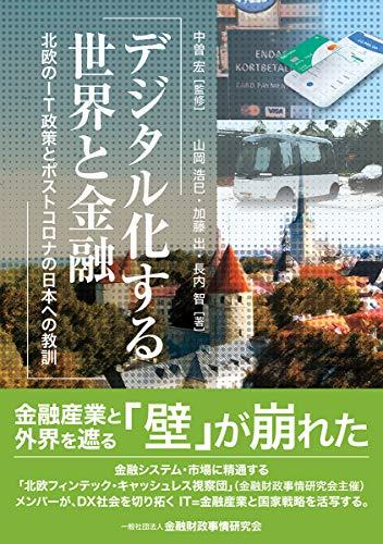 デジタル化する世界と金融―北欧のIT政策とポストコロナの日本への教訓の詳細を見る