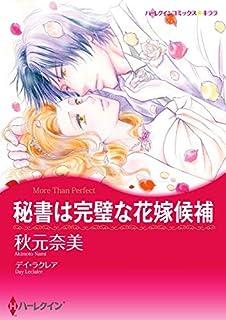 秘書は完璧な花嫁候補【あとがき付き】 (ハーレクインコミックス)