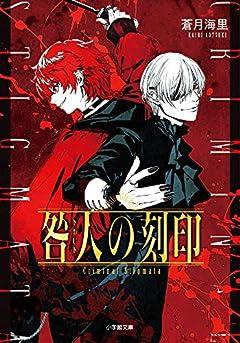 咎人の刻印 (小学館文庫 C あ 6-1 キャラブン!)