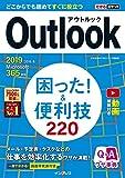 できるポケット Outlook 困った!&便利技 220 2019/2016&Microsoft 365対応 できるポケットシリーズ