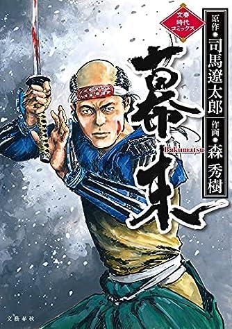 幕末 (文春時代コミックス)