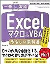 Excelマクロ&VBA やさしい教科書  2019/2016/2013/Office 365対応