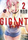 GIGANT (2) (ビッグコミックススペシャル)