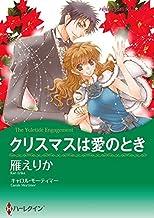 クリスマスは愛のとき (分冊版) 3巻