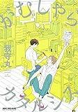がむしゃらカタルシス (ビーボーイコミックスデラックス) (ビーボーイコミックスDX)