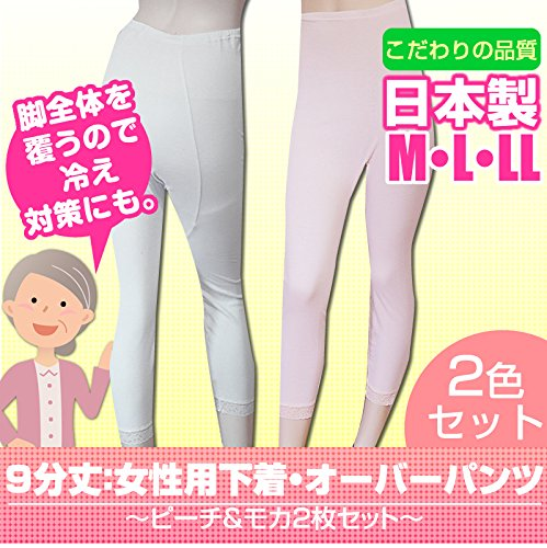 オシャレ女性用大人用 女性用下着 オーバーパンツ おむつカバー 九分丈パンツ ピーチ&モカ2枚セット 2色セット Lサイズ