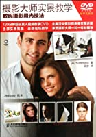 Photography Masters Visual Teaching -Light Techniques of Digital Photography - with One DVD (Chinese Edition)