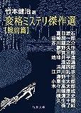 竹本健治・選 変格ミステリ傑作選【戦前篇】 (行舟文庫 た 1-1)