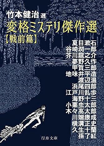 竹本健治・選 変格ミステリ傑作選【戦前篇】 (行舟文庫)