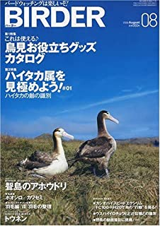 BIRDER (バーダー) 2009年 08月号 [雑誌]