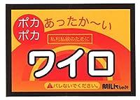 TOYO MARK [ 東洋マーク製作所 ] ステッカー ポカポカワイロ [ 品番 ] R822