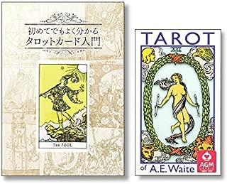 【はじめてでも安心!タロットカード&日本語解説冊子セット】『A.E. ウェイト タロット ミニサイズ』(ライダー ウェイト版/AGM)+『初めてでもよく分かるタロットカード入門』