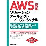 AWS認定ソリューションアーキテクト-プロフェッショナル ~試験特性から導き出した演習問題と詳細解説