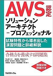 AWS認定ソリューションアーキテクト-プロフェッショナル ~試験特性から導き出した演習問題と詳細解説~
