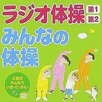 V.A. - Radio Taiso Dai 1 Dai 2 / Minna No Taiso San Sedai Minna De Ichi Ni San! [Japan CD] KICG-389 by V.A.