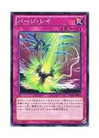 遊戯王 日本語版 LVAL-JP072 Purge Ray パージ・レイ (ノーマル)