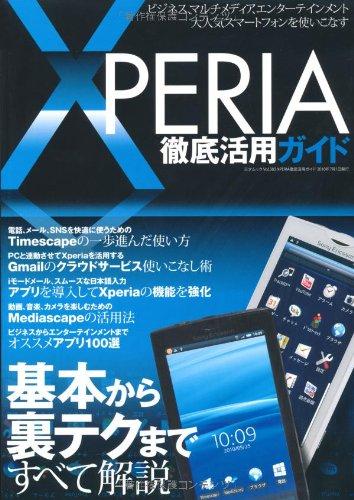 Xperia徹底活用ガイド (三才ムック VOL. 303)の詳細を見る