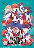 TVアニメ「かげきしょうじょ!!」Blu-ray第3巻[Blu-ray/ブルーレイ]