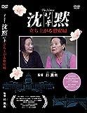 沈黙−立ち上がる慰安婦[DVD] image